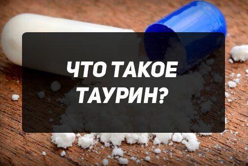 Как добывают таурин