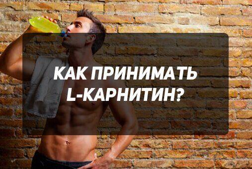 Как правильно пить л карнитин в капсулах