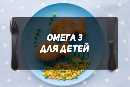 Омега-3 для Детей - Чем Полезен Рыбий Жир для Детей
