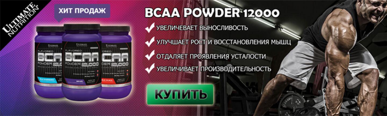 Купити амінокислоти BCAA рідина недорого можна в інтернет-магазині  MonsterLab. У нас в наявності всі види амінокислот BCAA рідина 1483e0126081f