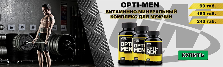 Купити вітаміни для чоловіків з США недорого можна в інтернет-магазині  MonsterLab. У нас в наявності всі види вітамінів для чоловіків з США 3d3cf223ed47d