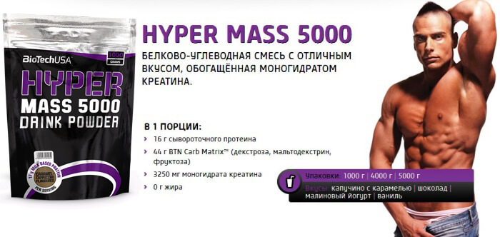 Biotech USA Hyper Mass 5000 1000 грам